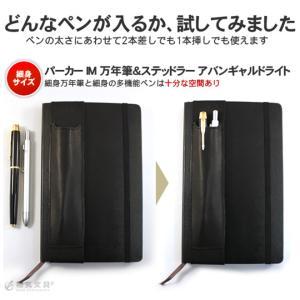 クイヴァー Quiver モレスキン ラージ用 2本差しペンケース A5サイズ|bunguya|07