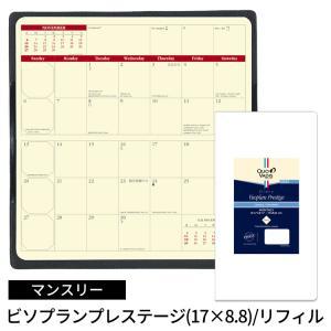 予約  手帳 2021年 クオバディス QUOVADIS 月間 ブロック 17×8.8cm ビソプランプレステージ リフィル(レフィル)|bunguya