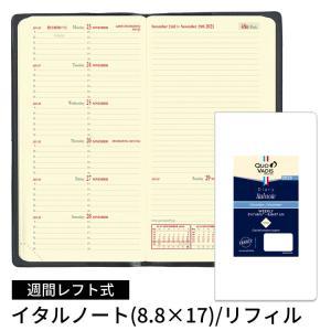 予約  手帳 2021年 クオバディス QUOVADIS 週間(レフト式)8.8×17cm イタルノート リフィル(レフィル)|bunguya