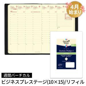手帳 4月始まり 2020年 クオバディス QUOVADIS 週間 バーチカル(時間軸タテ)10×15cm ビジネスプレステージ4 リフィル(レフィル)|bunguya