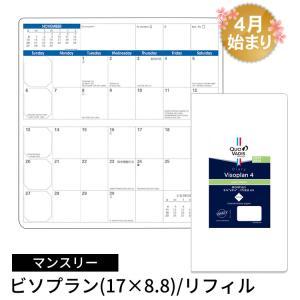手帳 4月始まり 2019年 クオバディス QUOVADIS 月間 ブロック 17×8.8cm ビソプラン4 リフィル(レフィル)|bunguya