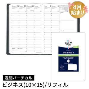手帳 4月始まり 2020年 クオバディス QUOVADIS 週間 バーチカル(時間軸タテ)10×15cm ビジネス4 リフィル(レフィル)|bunguya