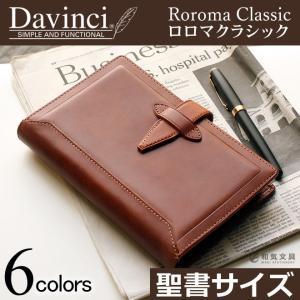 手帳 システム手帳 名入れ 無料 ダヴィンチ グランデ ロロマクラシック 聖書サイズ (リング15mm)|bunguya