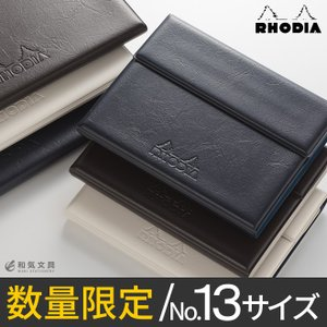 [限定] ロディア RHODIA No.13専用 ジョッター付きカバー あすつく対応|bunguya