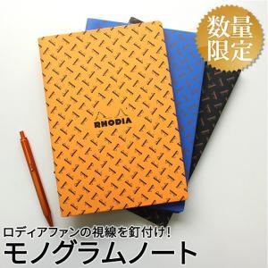 [限定]ロディア RHODIA ホチキス留めノートブック A5 モノグラム bunguya 02
