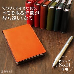 ロディア 名入れ 無料 メモ帳 レザーカバー No.11専用|bunguya|02