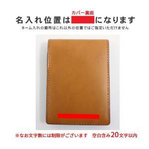 ロディア 名入れ 無料 メモ帳 レザーカバー No.11専用|bunguya|12