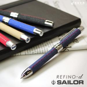 セーラー SAILOR レフィーノ ディー REFINO-d 多機能ペン|bunguya