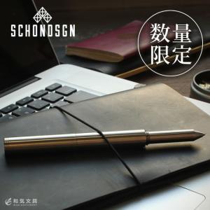 限定  ボールペン ショーン・デザイン Schon DSGN チタニウム Titanium ボールペン ショーンデザイン|bunguya