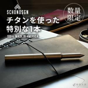 限定  ボールペン ショーン・デザイン Schon DSGN チタニウム Titanium ボールペン ショーンデザイン|bunguya|02