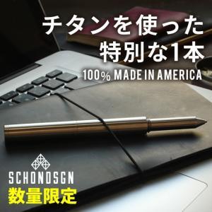 限定  ボールペン ショーン・デザイン Schon DSGN チタニウム Titanium ボールペン ショーンデザイン|bunguya|12