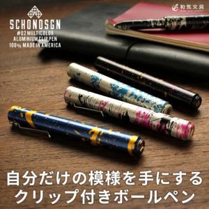 ボールペン ショーン・デザイン #02 マルチカラー アルミニウム クリップペン ショーンデザイン|bunguya|03