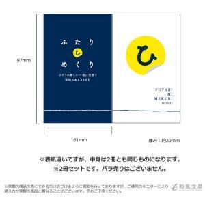 ふたりひめくり (スタンダード)新日本カレンダーゆとり部|bunguya|12