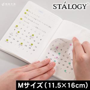 スタロジー STALOGY 貼ってはがせるカレンダーシール Mサイズ|bunguya