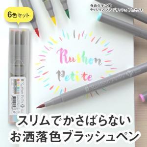マーカー  カラーペン  寺西化学 ラッション プチ ブラッシュ 6色セット RUSHON PETIT BRUSH bunguya 02