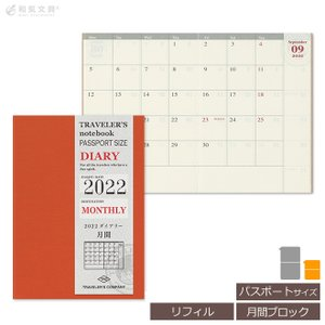 手帳 2021年 トラベラーズノート TRAVELER'S Notebook パスポートサイズ 月間ダイアリー リフィル(レフィル)|bunguya