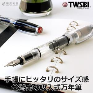 ツイスビー TWSBI 万年筆 ダイヤモンド ミニ Diamond mini|bunguya|03
