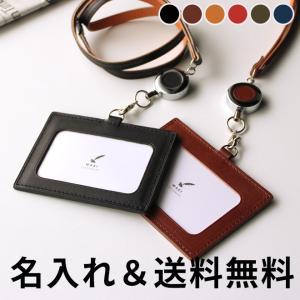 IDカードケース 横 IDカードホルダー 本革 名入れ 無料 和気文具オリジナル|bunguya
