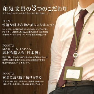 IDカードケース 横 IDカードホルダー 本革 名入れ 無料 和気文具オリジナル ギフト リール付き プレゼント お祝い 新生活|bunguya|05