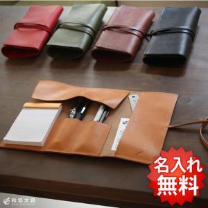 ペンケース  名入れ 無料 和気文具オリジナル 本革 ロールペンケース おしゃれ 名入れ プレゼント|bunguya