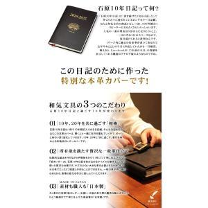 石原10年日記 カバー 名入れ 無料 和気文具オリジナル 本革|bunguya|02