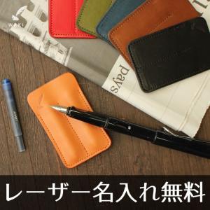 名入れ 無料 和気文具オリジナル 革製万年筆カートリッジケースロングタイプ専用|bunguya