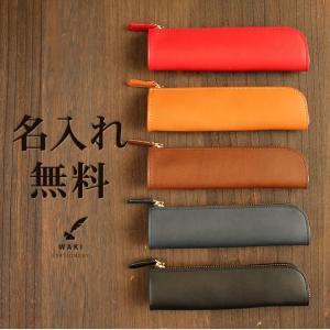 ペンケース 革 名入れ 無料 ファスナー ペンケース L字型 和気文具オリジナル 送料無料|bunguya