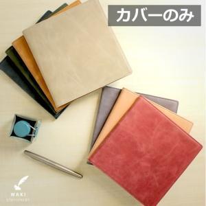 名入れ 無料 和気文具オリジナル クオバディス 本革手帳カバー ワックスレザータイプ(カバーのみ)|bunguya