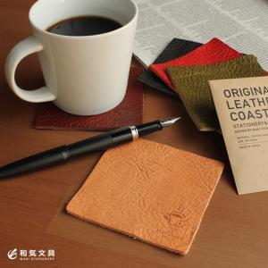 本革 コースター 名入れ 無料 和気文具オリジナル STATIONERY&COFFEE 本革コースター|bunguya