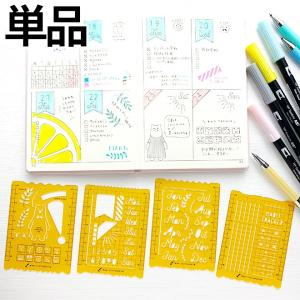 自作手帳 バレットジャーナル 和気文具オリジナル 手帳テンプレート 単品|bunguya
