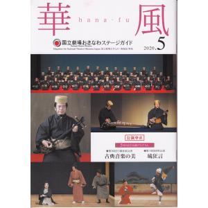 華風 hana-fu 2020.5(令和2年5月)|bunkadou