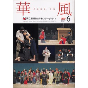 華風 hana-fu 2020.6(令和2年6月)|bunkadou