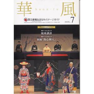 華風 hana-fu 2020.7(令和2年7月)|bunkadou