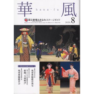 華風 hana-fu 2020.8(令和2年8月)|bunkadou