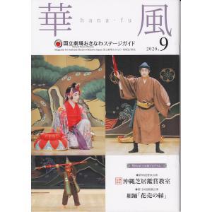 華風 hana-fu 2020.9(令和2年9月)|bunkadou