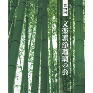 国立文楽劇場 令和2年8月邦楽公演プログラム「文楽素浄瑠璃の会」|bunkadou