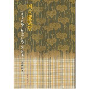 国立能楽堂 第442号(令和2年9月)|bunkadou