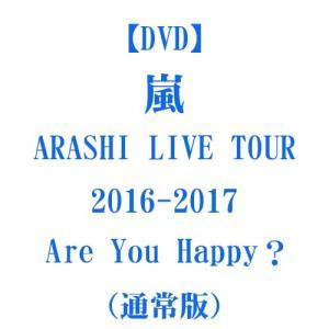 新品 ARASHI LIVE TOUR 2016-2017 Are You Happy?/嵐(DVD)(通常版)※注意事項を必ずお読みください。