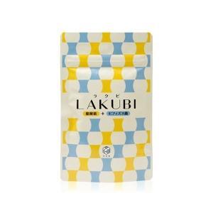 メール便送料無料☆LAKUBI(ラクビ)1袋31粒入り/約1ヶ月分
