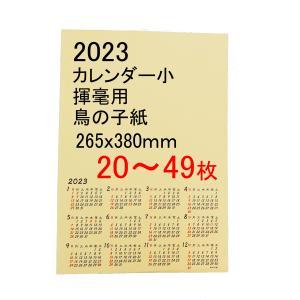 書道 カレンダー 2019年 揮毫用カレンダー(小) 265×380mm端売り(1枚〜29枚)|bunrindo-1