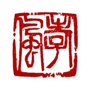 書道 雅印(落款印)製作 雅印 朱文 白文 3.5cm角 4.0cm角|bunrindo-1
