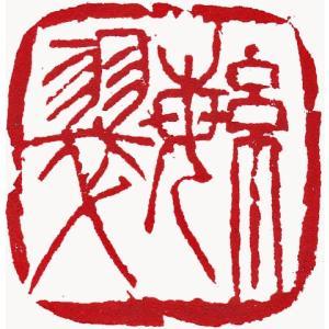 書道 雅印(落款印)製作 雅印 朱文 白文 4.5cm角 5.0cm角|bunrindo-1