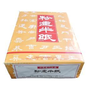 書道 紙 粉連半紙(甲級F701)1000枚|bunrindo-1