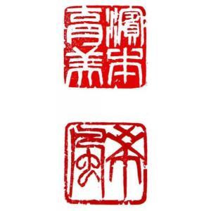 書道 雅印(落款印)製作 雅印 二顆組 2.4cm〜2.5cm|bunrindo-1