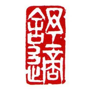 書道 雅印(落款印)製作 雅印 引首印 縦3×横1.5cm|bunrindo-1