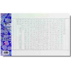 書道 写経用紙 摩訶写経(白)大判 手本入り|bunrindo-1