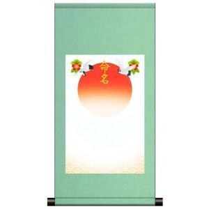 書道 掛軸 命名軸 無地表装 吉祥旭日|bunrindo-1