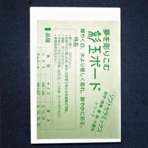 彩玉ボード ハガキ判 厚さ20mm|bunrindo-1