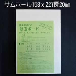 彩玉ボード サムホール 厚さ20mm|bunrindo-1