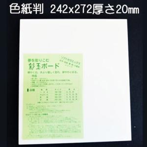 彩玉ボード 色紙判 厚さ20mm|bunrindo-1